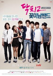 เรื่องย่อ ซีรีย์เกาหลี Shut Up Flower Boy Band