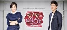 เรื่องย่อ ซีรี่ส์เกาหลี Apgujeong Midnight Sun