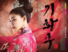 """""""Empress Ki"""" ดังกระหึ่ม! ที่ไต้หวัน เรตติ้ง ไม่แพ้ """"แดจังกึม"""""""