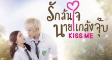 ละคร Kiss Me รักล้นใจนายแกล้งจุ๊บ