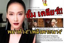 สด!! อั้ม พัชราภา เคลียร์ดราม่าชาวพม่าไม่ปลื้ม เพลิงพระนาง