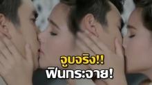 ละมุนมาก!! ณเดชน์ ญาญ่า กับฉากจูบนี้ บอกเลยห้ามพลาด ฟินเว่อร์!! (คลิป)