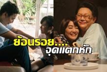อวสาน #เลือดข้นคนจาง ย้อนรอยจุดแตกหัก ครอบครัวจิระอนันต์