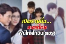 มีเรื่องอะไรบ้าง? ละครไทย ฮิตไกลโดนใจแฟนอินเตอร์ประจำปี2018