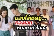 กระทรวงสาธารณสุข มอบโล่เชิดชู ทองเอกหมอยาท่าโฉลง ส่งเสริมแพทย์แผนไทย
