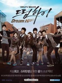 เรื่องย่อ ซีรี่ย์เกาหลี Dream High