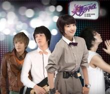 เรื่องย่อ ซีรี่ย์เกาหลี You're Beautiful