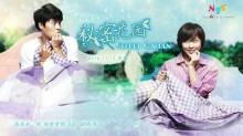 เรื่องย่อ ซีรีย์เกาหลี Secret Garden