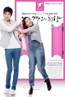 เรื่องย่อ ซีรีย์เกาหลี Personal Taste