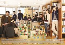 เรื่องย่อ ซีรี่ย์เกาหลี School 2013