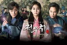 เรื่องย่อ ซีรี่ส์เกาหลี Jeon Woo Chi