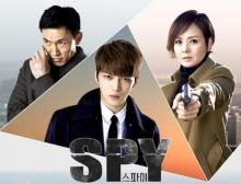 เรื่องย่อ ซีรี่ส์เกาหลี Spy