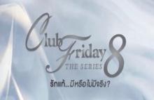 เรื่องย่อ Club Friday The Series 8 รักแท้...มีหรือไม่มีจริง ตอน รักแท้หรือแค่ผูกพัน