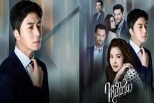 มาแล้ว !!! ตัวอย่าง กลรักเกมมายา ละครไทยเรื่องแรกของ จอง อิลอู