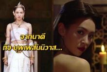 คนไทยโหยหาอดีต...คนเขียนบท นาคี วิเคราะห์ทำไม บุพเพสันนิวาส ถึงดัง!!
