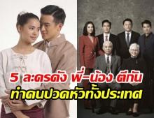 """รวมละคร-ภาพยนตร์ไทย ที่ปัญหาความสัมพันธ์แบบ """"พี่-น้อง"""" ทำเอาคนดูปวดหัวทั้งประเทศ"""