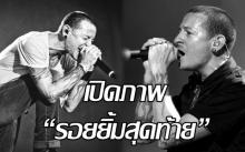 """เปิดภาพ""""รอยยิ้มสุดท้าย"""" เชสเตอร์ Linkin Park ก่อนตายไม่กี่วัน!"""