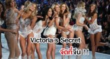 มาเอเชียแล้ว! Victoria's Secret ประกาศจัดแฟชั่นโชว์ประจำปีนี้ที่เซี่ยงไฮ้