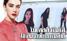 โมเดลลิ่งจีนปฏิเสธ!! เป็นต้นเหตุทำให้นางแบบสาวรัสเซียวัย 14 ทำงานจนตาย!!