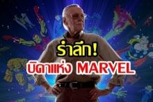 """รำลึก! """"สแตนลี"""" บิดาแห่งจักรวาลฮีโร่  """"มาร์เวล"""""""