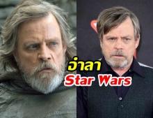 มาร์ก แฮมิลล์ ประกาศอำลา Star Wars ในภาค 9