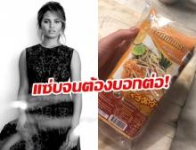แซ่บจนต้องบอกต่อ! Chrissy Teigen ประทับใจ ผัดหมี่โคราช ฝีมือคุณแม่ชาวไทย