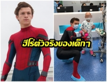 สุดประทับใจ! ทอม ฮอลแลนด์ เซอร์ไพรส์ใส่ชุด Spider-Man เยี่ยมผู้ป่วยเด็กที่เกาหลี