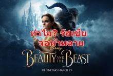 เหตุผลที่รัสเซียจ่อห้ามฉาย Beauty & the Beast