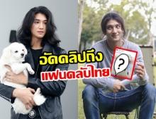 นายแบบหนุ่มเมียนมาร์สุดฮอต! อันคลิปโชว์พูดภาษาไทย ฝากถึงแฟนคลับชาวไทย