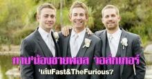 ทาบน้องชายพอล วอล์กเกอร์เล่นFast&TheFurious7