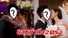 หลังแต่ง 5 ปี นักแสดงชายชื่อดัง ยื่นใบหย่า ภรรยาไฮโซหมื่นล้าน!