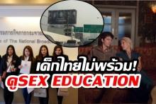 ส่อเกิดปัญหาสังคม!จี้ปลดป้ายโฆษณาซีรีส์ Sex Education ของNetflix!!!!