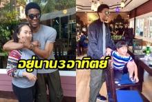 'Black Panther'ปลื้มอยู่ไทยนาน 3 อาทิตย์ แฟนคลับสงสัยทำไมผอม