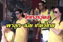 ไทเกอร์ วูดส์ มาประเทศไทย พาลูกเมียเที่ยววัดพระแก้ว