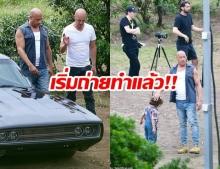 วิน ดีเซล เริ่มถ่าย Fast 9 แล้ว ลุ้นเตรียมชมฉากในไทย