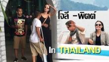 ส่องเต็มๆ 'ขุ่นแม่โจลี่' พา'สามี'และ 'ลูกๆ',เที่ยวไทย!