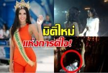 มิสแกรนด์ฯ 2018 ถึงไทยแล้ว เผยนาที มงฯลง'ช็อกจนเป็นลมคาเวที'(คลิป)