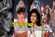 เช็ครายชื่อ 5 ประเทศผู้หญิงสวย!คว้ามงฯมิสยูเวิร์สมากที่สุดในประวัติศาสตร์!!