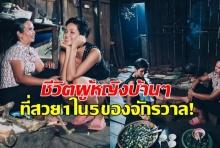 มิสเวียดนาม มอบเงินให้คนกลุ่มน้อยที่บ้านเกิดทั้งหมด ลั่น เธอมีหมดแล้ว แต่คนอื่นไม่มี