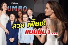 """สุดยอดมนุษย์แม่ """"โจลี่"""" พาลูก 4 คนขโมยซีน งานเปิดหนัง """"Dumbo""""(คลิป)"""