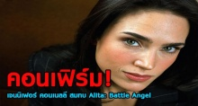 คอนเฟิร์ม!!! เจนนิเฟอร์ คอนเนลลี สมทบ Alita: Battle Angel ภาพยนตร์เรื่องใหม่ ของ เจมส์ คาเมรอน