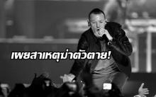 """แฟนเพลงช็อก! เผยสาเหตุสุดเศร้าที่ """"เชสเตอร์ เบนนิงตัน""""นักร้องนำวง Linkin Park ฆ่าตัวตาย!"""