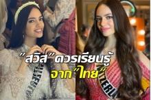 อำลาด้วยน้ำตา..มิสสวิส ประทับใจรอยยิ้มสยาม หวังบ้านเกิดเรียนรู้จากประเทศไทย!