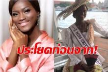เปิดคำพูดมิสเซียราซีโอน ทิ้งทายถึงเมืองไทยด้วยคำนี้ ก่อนกลับบ้านเกิด!