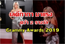 Lady Gaga  คว้า 2 รางวัลติด งานแกรมมี่ อวอร์ด 2019