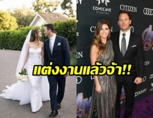ไม่โสดแล้ว! คริส แพรตต์ ควงแฟนสาว แคทเธอรีน ชวาเซเน็กเกอร์ เข้าพิธีแต่งงาน