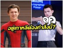 เมื่อแฟน KPOP ไปตามถ่าย 'Spiderman' ทอม ฮอลแลนด์ ในเกาหลี
