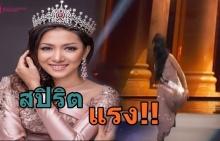 ได้ใจ!!นางงามพม่า พลาดล้มกลางเวทีมาดูกันว่าเธอทำยังไงต่อ!