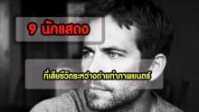 9 นักแสดง ที่เสียชีวิตระหว่างถ่ายทำภาพยนตร์!