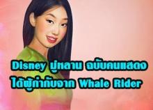 Mulan(ฉบับคนแสดง)ของดิสนีย์ได้ผู้กำกับจาก Whale Rider